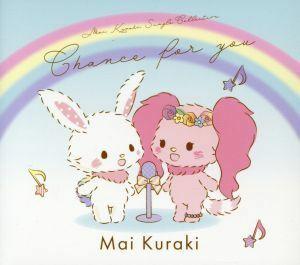 Mai Kuraki Single Collection ~Chance for you~(Merci Edition)/倉木麻衣