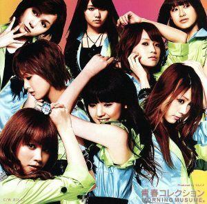 青春コレクション(初回限定盤B)(DVD付)/モーニング娘。