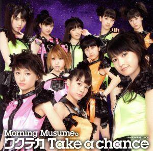 ワクテカ Take a chance(初回生産限定盤C)(DVD付)/モーニング娘。
