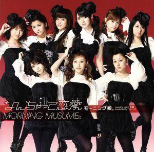なんちゃって恋愛(初回生産限定盤B)(DVD付)/モーニング娘。