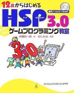 12歳からはじめるHSP3.0わくわくゲームプログラミング教室 Windows98/2000/Me/XP対応