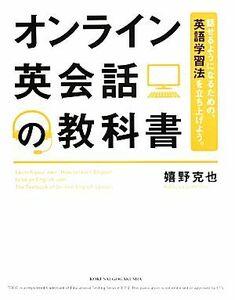 オンライン英会話の教科書 話せるようになるための、英語学習法を立ち上げよう。/嬉野克也(著者)