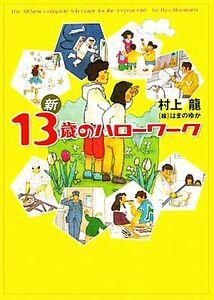 新13歳のハローワーク/村上龍【著】,はまのゆか【絵】