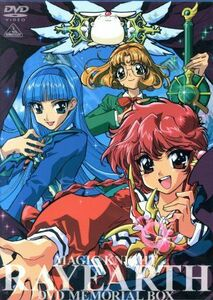 魔法騎士レイアース DVDメモリアルBOX