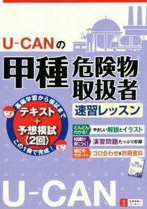 U-CANの甲種危険物取扱者速習レッスン U-CANの資格試験シリーズ/ユーキャン危険物取扱者試験研究会(その他)