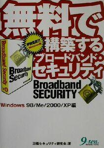無料で構築するブロードバンド・セキュリティ Windows98/Me/2000/XP編/泪橋セキュリティ研究会(著者)