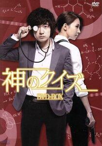 神のクイズ DVD-BOX/リュ・ドックァン,ユン・ジュヒ,チェ・ジョンウ