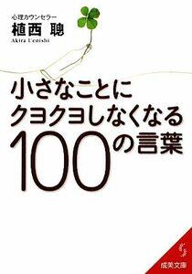 小さなことにクヨクヨしなくなる100の言葉 成美文庫/植西聰【著】