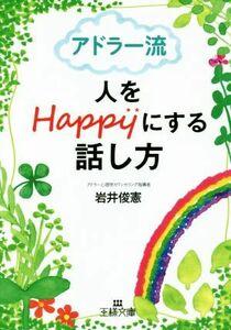 アドラー流 人をHappyにする話し方 王様文庫/岩井俊憲(著者)