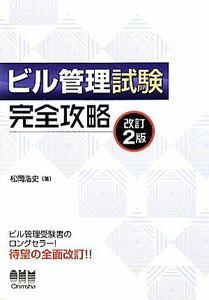 ビル管理試験完全攻略(改訂2版)/松岡浩史【著】