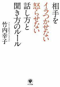 相手をイラつかせない怒らせない話し方と聞き方のルール/竹内幸子【著】
