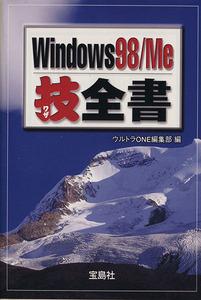Windows98/Me技全書 宝島社文庫/ウルトラONE編集部(編者)