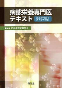 病態栄養専門医テキスト 認定専門医をめざすために/日本病態栄養学会(著者)
