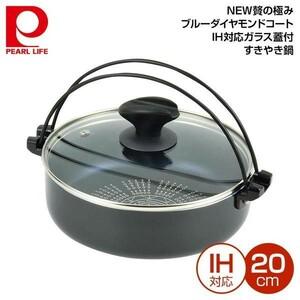 ブルーダイヤモンドコート すき焼き鍋