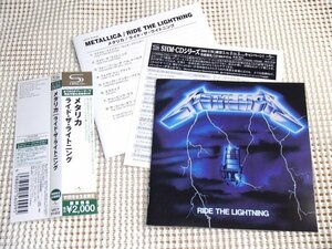 初回完全生産限定 高音質 SHM-CD / Metallica メタリカ Ride The Lightning ライド ザ ライトニング /80s US スラッシュ 秀作 UICY 91452