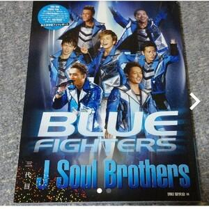 三代目J Soul Brothers BLUE FIGHTERS