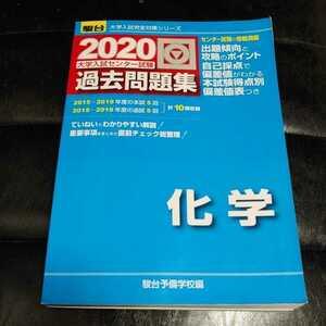 ♪駿台 大学入試完全対策シリーズ 共通テスト対策問題集 2020 化学