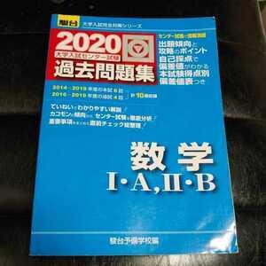 ♪駿台 大学入試完全対策シリーズ 共通テスト対策問題集 2020 数学Ⅰ・A,Ⅱ・B