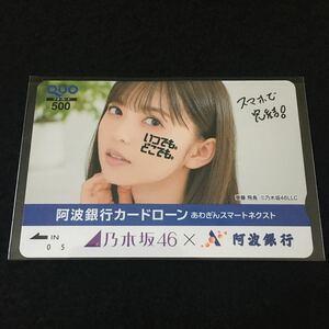 未使用☆乃木坂46 齋藤飛鳥 阿波銀行 QUOカード☆非売品 カードローン クオカード