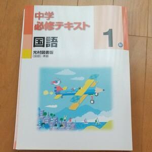 中学必修テキスト 国語 光村図書 中1