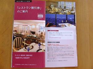 プリンスホテルレストラン割引券 リゾートゴルフ割引券 ウエディング割引券のみ