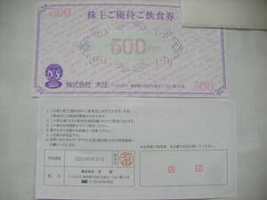 大庄株主優待券 500円券Ⅹ5枚(2500円分)