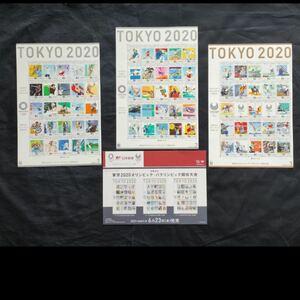 東京2020オリンピック・パラリンピック競技大会を記念する切手シート