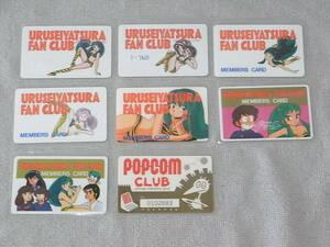 非売品 最初期 うる星やつら ファンクラブ メンバーズカード 全種7枚 + POPCOM CLUB 会員証 1枚