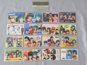 非売品 うる星やつら めぞん一刻 らんま KAC キティアニメーションサークル メンバーズカード 会員証 17枚