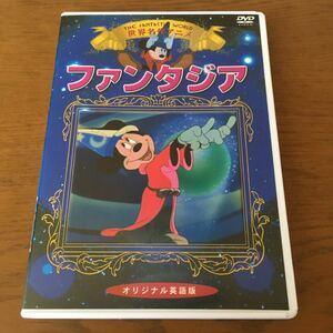 世界名作アニメ ファンタジア 中古DVD