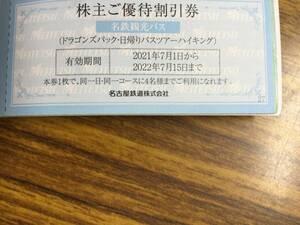 名鉄観光バス株主ご優待割引券2022年7月15日迄有効