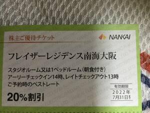 フレイザーレジデンス南海大阪スタジオルーム又は1ベッドルーム株主優待割引券2022年7月31日迄有効