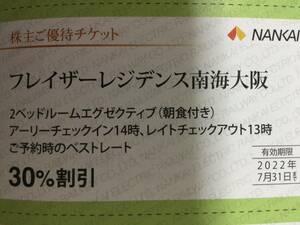 フレイザーレジデンス南海大阪2ベッドルームエグゼクティブ株主優待割引券2022年7月31日迄有効