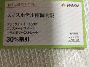 スイスホテル南海大阪デラックススイート又はプレステージスイート株主優待割引券2022年7月31日迄有効