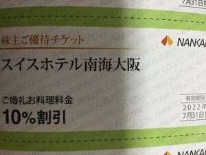 スイスホテル南海大阪ご婚礼お料理料金株主優待割引券2022年7月31日迄有効