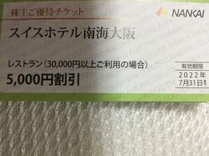 スイスホテル南海大阪レストラン30000円以上ご利用で5000円割引券2022年7月31日迄有効