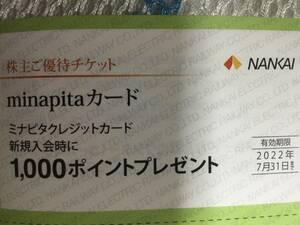 ミナピタクレジットカード株主優待券2022年7月31日迄有効