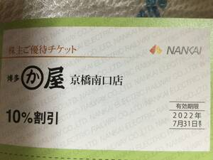 博多かわ屋京橋南口店株主優待割引券2022年7月31日迄有効