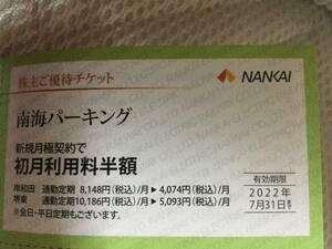 南海パーキング岸和田堺東株主優待割引券2022年7月31日迄有効