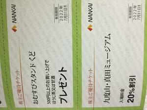 九度山真田ミュージアム、おむすびスタンドくど株主優待割引券2022年7月31日迄有効