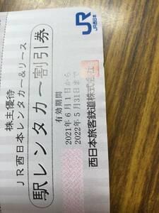 JR西日本駅レンタカー株主優待割引券2022年5月31日迄有効