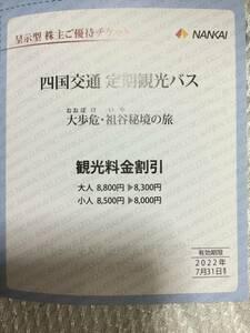 四国交通定期観光バス大歩危祖谷秘境の旅株主優待割引券2022年7月31日迄有効