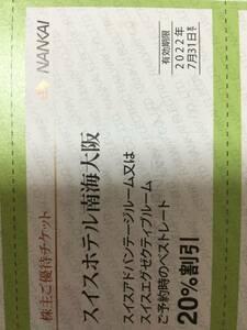 スイスホテル南海大阪スイスアドバンテージルーム又はスイスエグゼクティブルーム株主優待割引券2022年7月31日迄有効