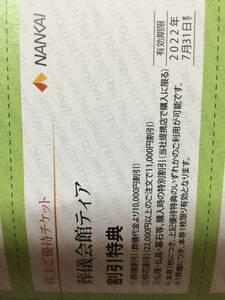 葬儀会館ティア株主優待割引券2022年7月31日迄有効