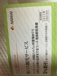 徳バス観光サービスサンデーツアー徳島駅前発着株主優待割引券2022年7月31日迄有効