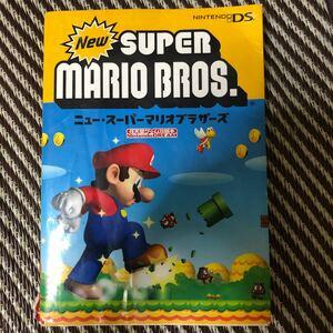 ニュー・スーパーマリオブラザーズ DS 攻略本