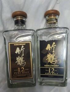空き瓶 ニッカ 竹鶴12年 終売品 2種
