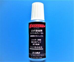 ※新型 CVT添加剤2本セット(滑りを止める、他社で復活できないときはクリプトロン)(仕事が簡単)(ラジエータ添加剤付き)