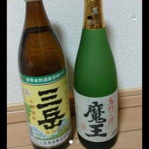 魔王(720ml)&三岳(900ml)スペシャルセット!