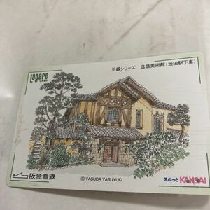 スルッとkansai阪急電鉄ラガールカード速翁美術館